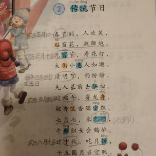 小学语文二年级下册-传统节日