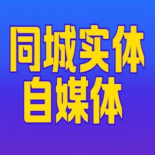 【同城实体店2021开场篇】