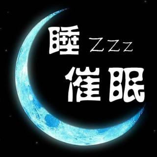 睡前催眠CD系列3-1.睡好美容觉