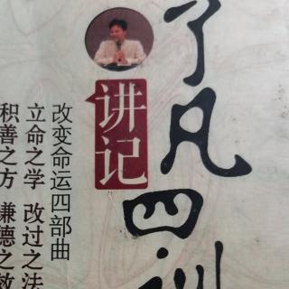 《了凡四训》第二十六讲03节,2021年白雪老师复读莆仙话版