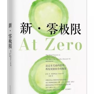 《新·零极限》乔·维泰利著 12 第十章 放下意念比设定意念更重要