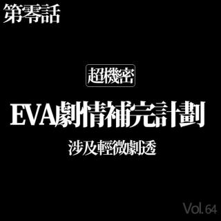 EVA剧情补完计划 00