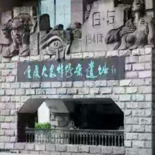 发生在重庆十八梯的诡异惨案