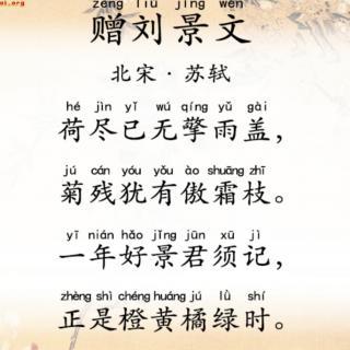 49 赠刘景文(北宋•苏轼)