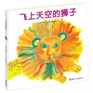 兔兔老师讲故事《飞上天空的狮子》