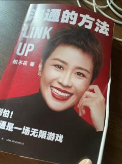 《沟通的方法》03:积极回应。刘雅妮
