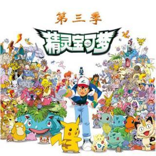 精灵宝可梦 神奇宝贝 第三季 (69)