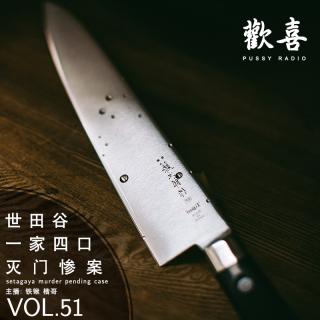 Vol.51世田谷一家四口灭门惨案
