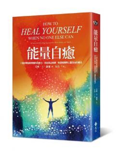 《能量自愈》二、接触身心灵疗法
