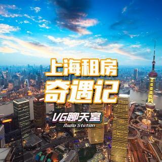 上海租房奇遇记【VG聊天室480】