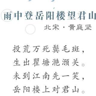 51 雨中登岳阳楼望君山二首(其一)(北宋•黄庭坚)