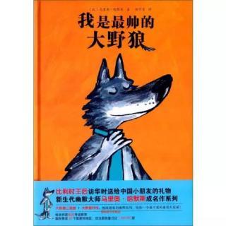 兔兔老师讲故事《我是最帅的大野狼》