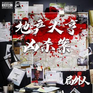 局外人·地产大亨凶杀案-圣眼看世界- 北京话事人723