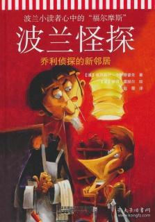 5.依依老师探案系列故事《波兰怪探》迷题之五