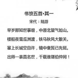 53 书愤五首(其一)(南宋•陆游)