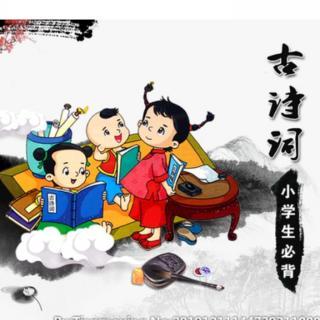 一起走进中国古诗词2