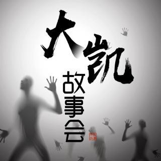 《大凯故事实案录》贼王落网