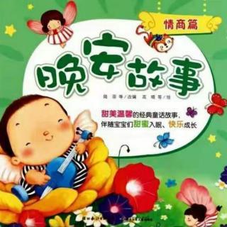 园长妈妈讲故事1702  【中秋节】