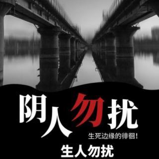【阴人勿扰】第106集 骇人秘密