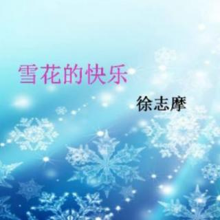 《雪花的快乐》作者   徐志摩   朗诵  茉莉