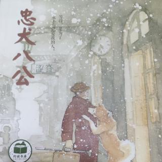 忠犬八公的故事1