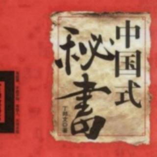 《中国式秘书》第十章(41)