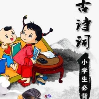 一起走进中国古诗词7十五从军征