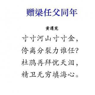 55 赠梁任父同年(清•黄遵宪)