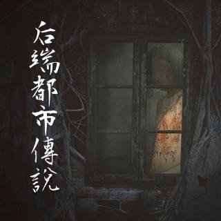 租户【后端都市传说故事】