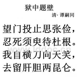 56 狱中题壁(清•谭嗣同)