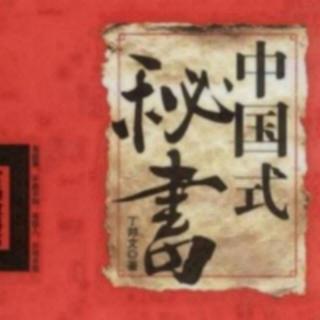 《中国式秘书》第十章(43)