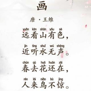 57 画(唐•王维)