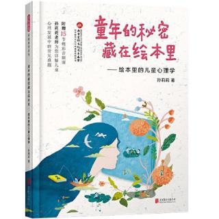 兔兔老师读书《绘本里的儿童心理学》序言2