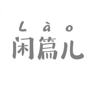 闲篇儿说电影之长津湖