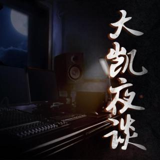 《大凯夜谈》300完结篇(末尾新作预告)荔枝版