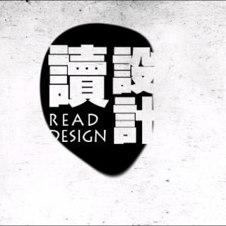 《設計中的設計》節選3