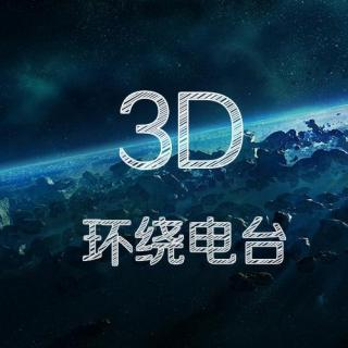「3D音效」Big big world Emilla