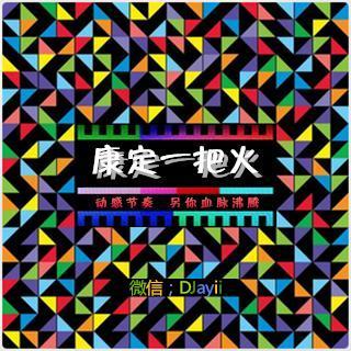 FunkHouse丶精心制作 超炸包上头(DJayi Remix)