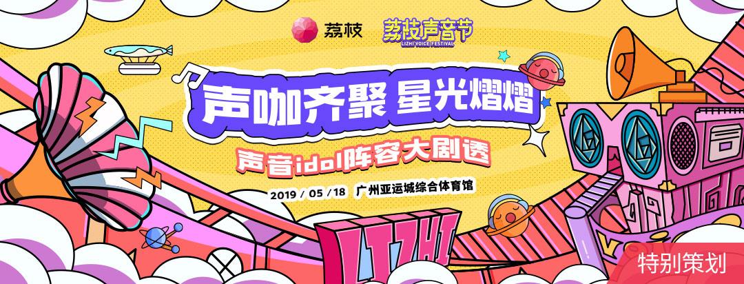 2019荔枝声音节最强玩乐指南