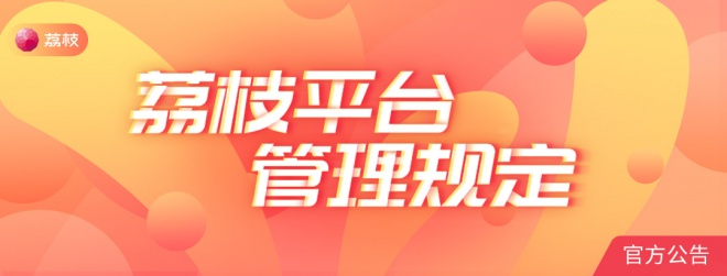荔枝平台管理规定