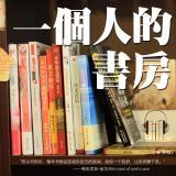 一个人的书房