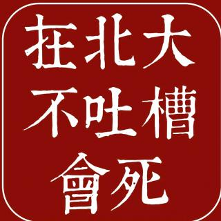 Vol.322 神级电竞选手Uzi退役 北槽宁泽涛独家专访背后