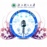 浙江树人大学广播电台