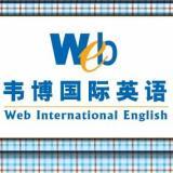 广佛韦博国际英语