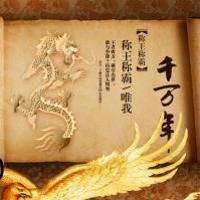 第03集_满族崛起与清明易代(三)
