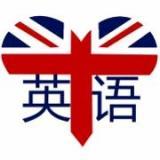 英式英语-地道英语