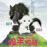 翡翠森林狼和羊