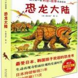 恐龙大陆(7集全)