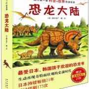 【钱儿爸】恐龙大陆7:三角龙的大决战——大战肉食恐龙军团