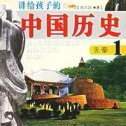 142、讲给孩子的中国历史--近代中国(火烧圆明园)
